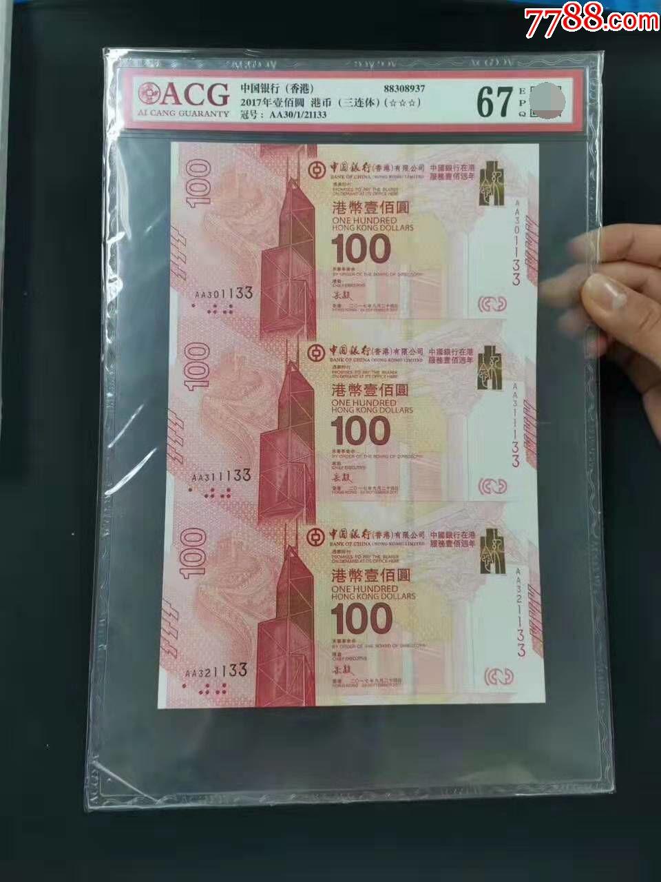 2017年中银三连体钞,无47双22,33,ACG评67分(se68031868)_