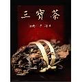 三宝茶-¥50 元_其他茶叶_7788网