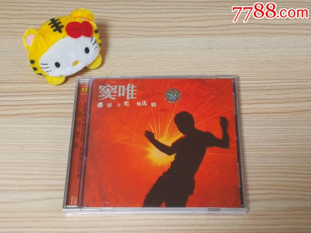窦唯希望之光精选集CD全新仅拆(se68046125)_
