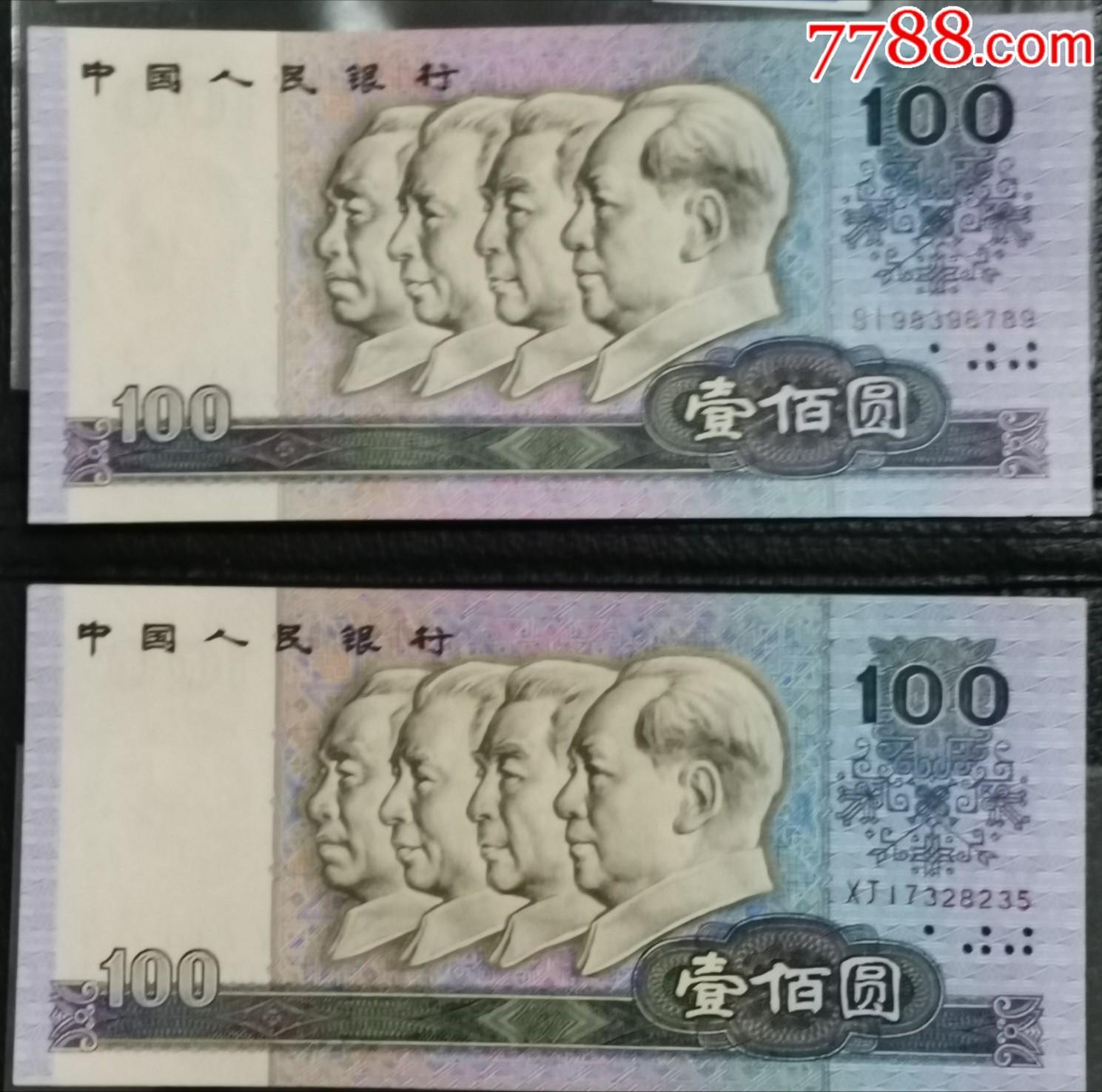 90100特殊币二枚(se68061365)_