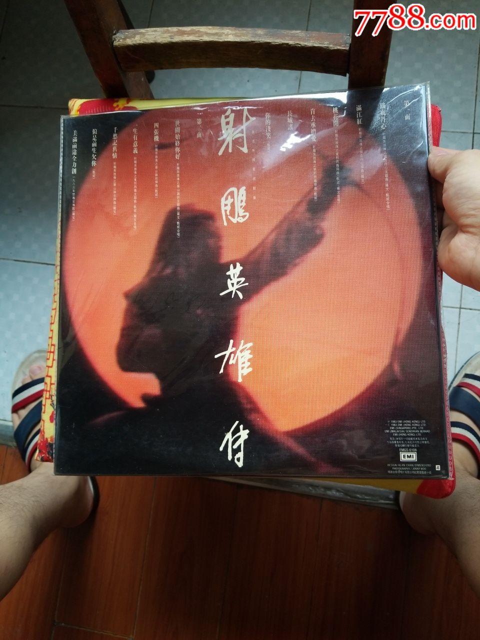 射雕英雄传黑胶唱片lp(se68086860)_