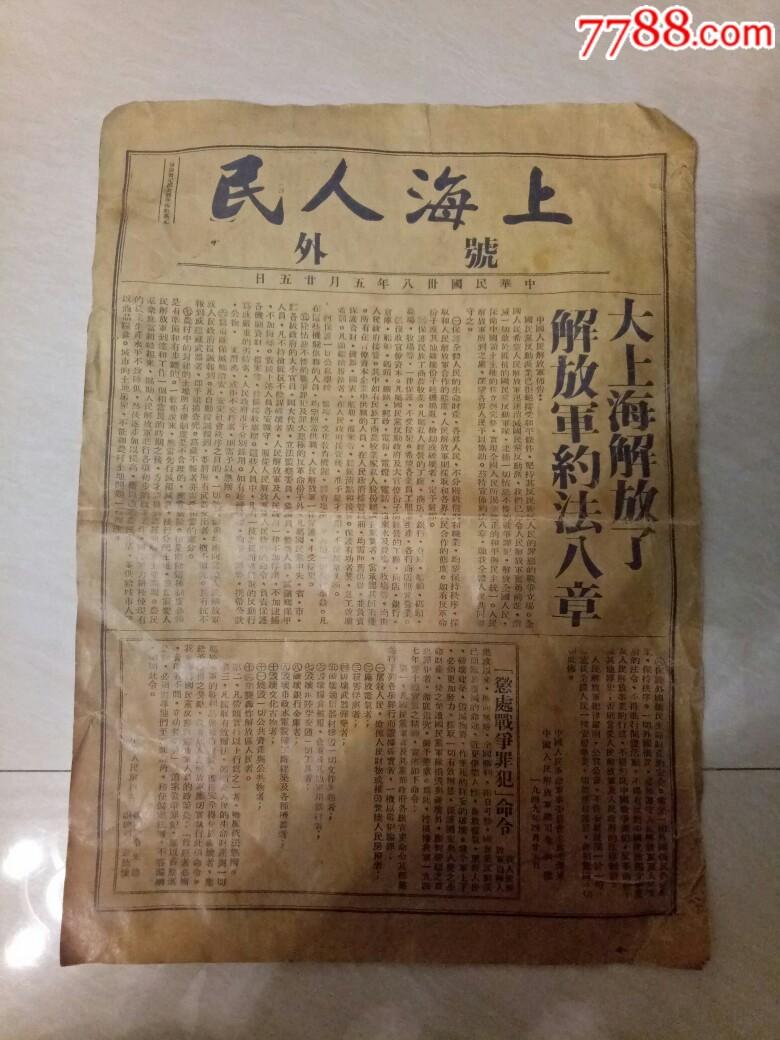 《上海人民》号外,民国38年老报纸,大上海解放了(se68093132)_