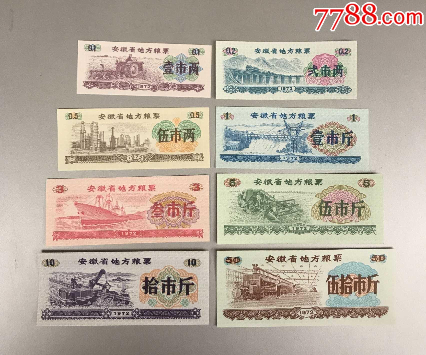 72年安徽粮票一套8张(se68121737)_