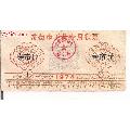 常德市工种专用粮票1974年[壹市斤].第三版-¥1 元_粮票_7788网