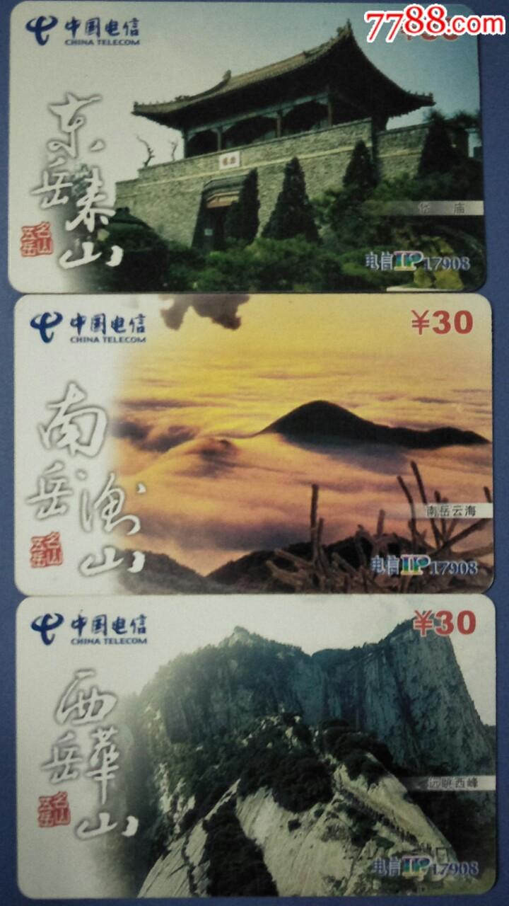 五岳名山精美电话卡5全(se68193220)_