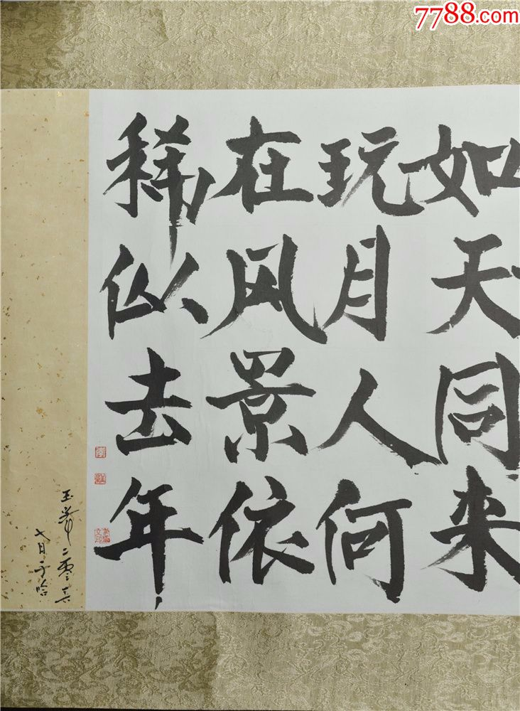 老古董书法作品真迹字画书画毛笔字二尺三尺四尺条横幅手写图片