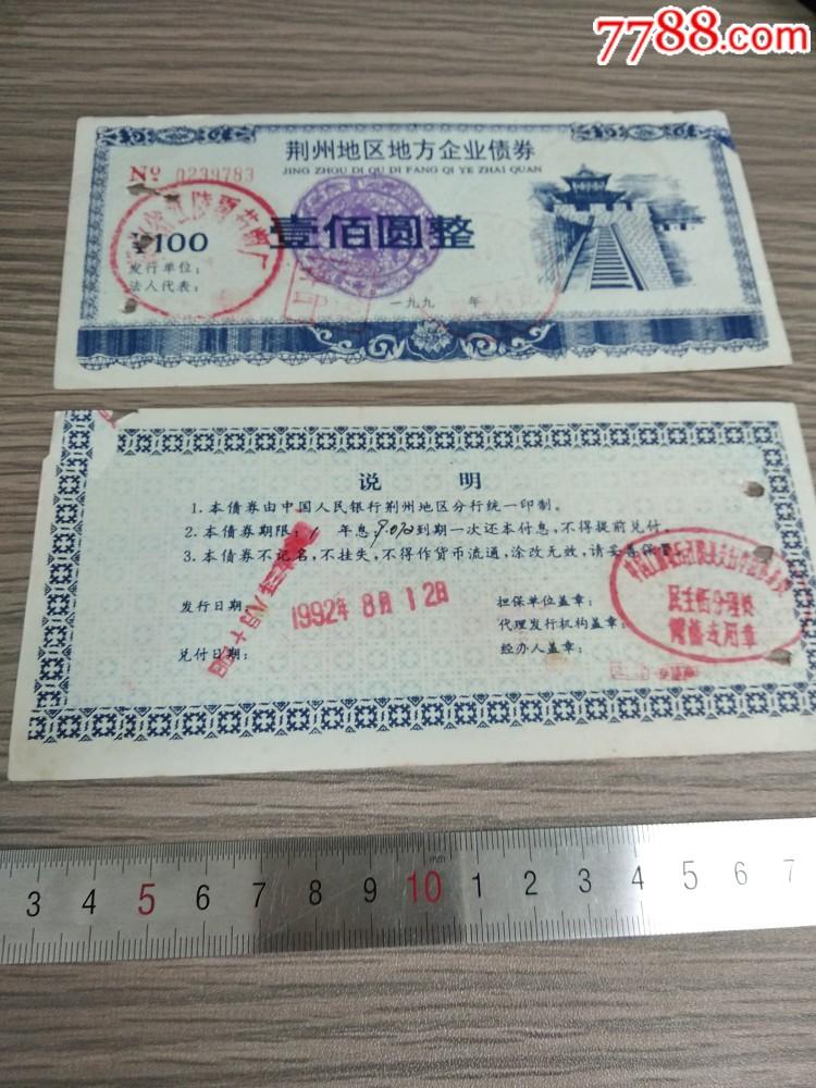 荆州地区江陵雪茄烟厂地方企业债券(se68217863)_