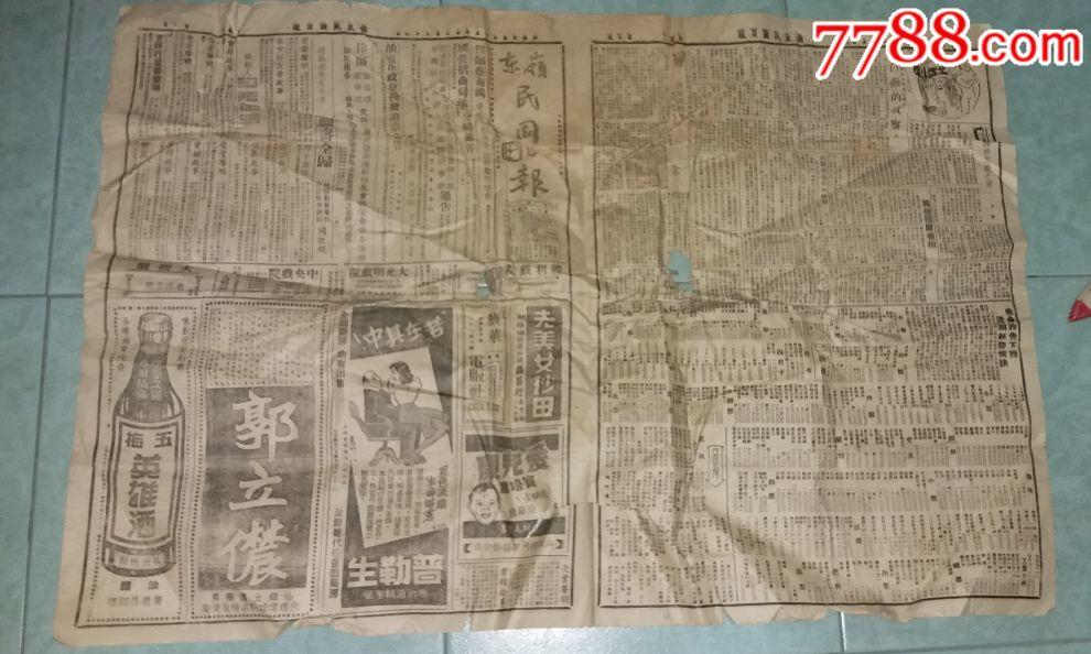 民��35年(1946年)12月29日�X�|民��日��(se68243071)_
