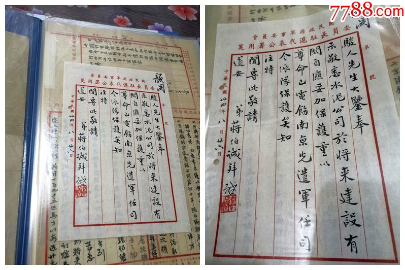 江南水泥厂抗战期间稀有珍贵文献资料信札(se68260634)_