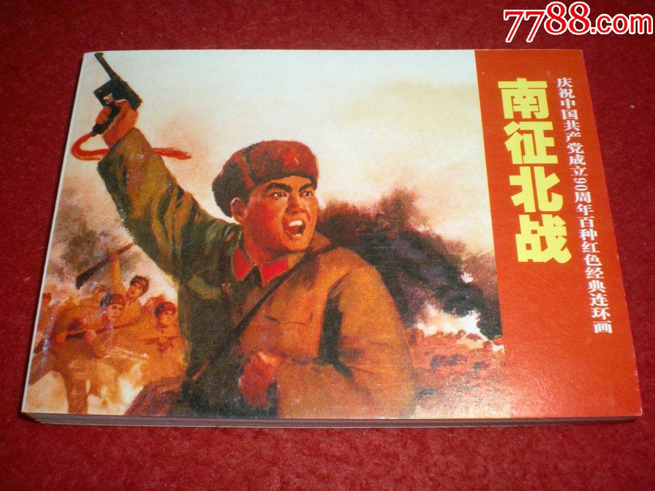 正版,1971年创作,经典连环画《南征北战举报》上海人民美术出版社,一版一印(se68268588)_