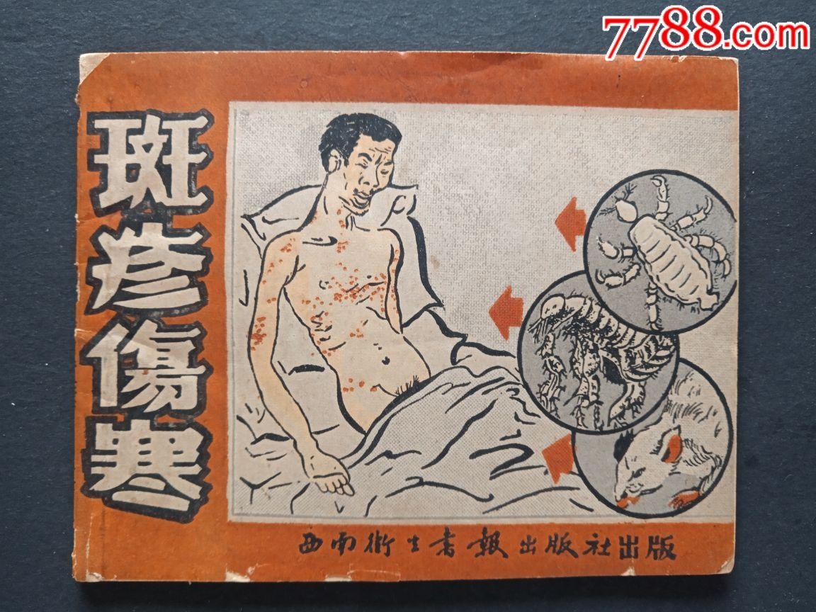 斑疹伤寒(老版书首现)1951年�绨�(au21169968)_