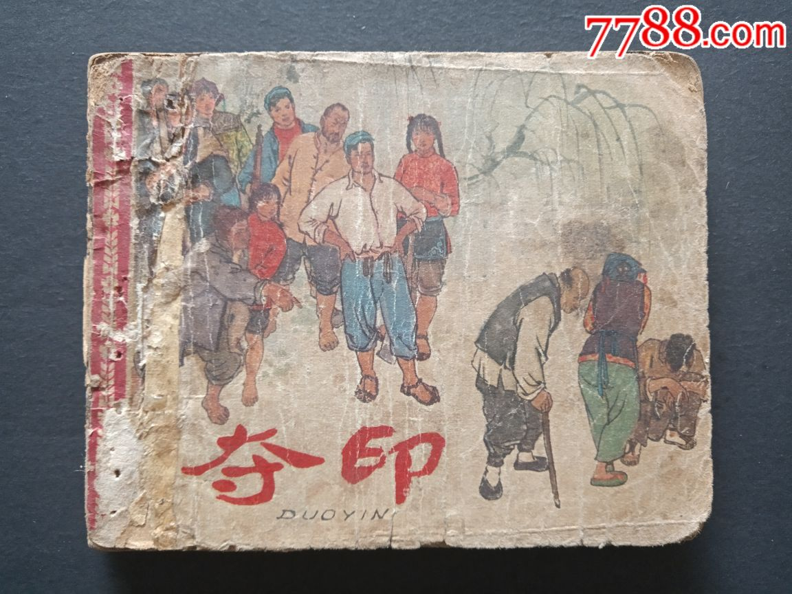 �Z印(老版)厚��少�(se68297030)_