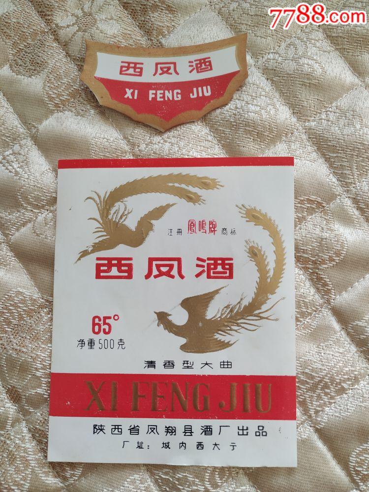西凤酒:陕西凤翔县酒厂(se68294959)_