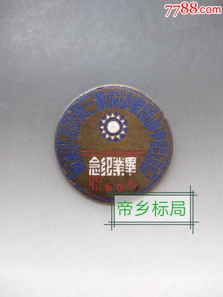 ���u�h中山民��W校第三期政治������I�o念章(se68301506)_
