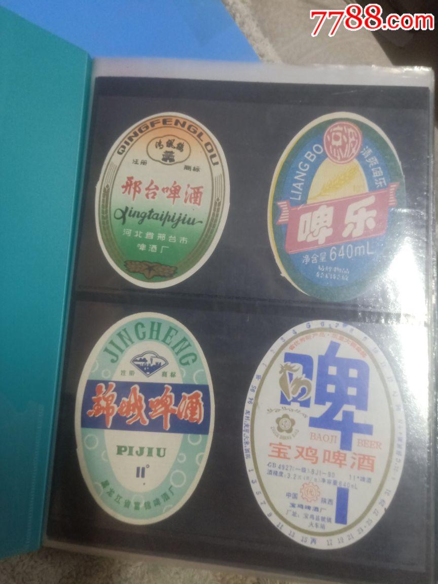 啤酒标两大册1000种不同一起出(se68307222)_