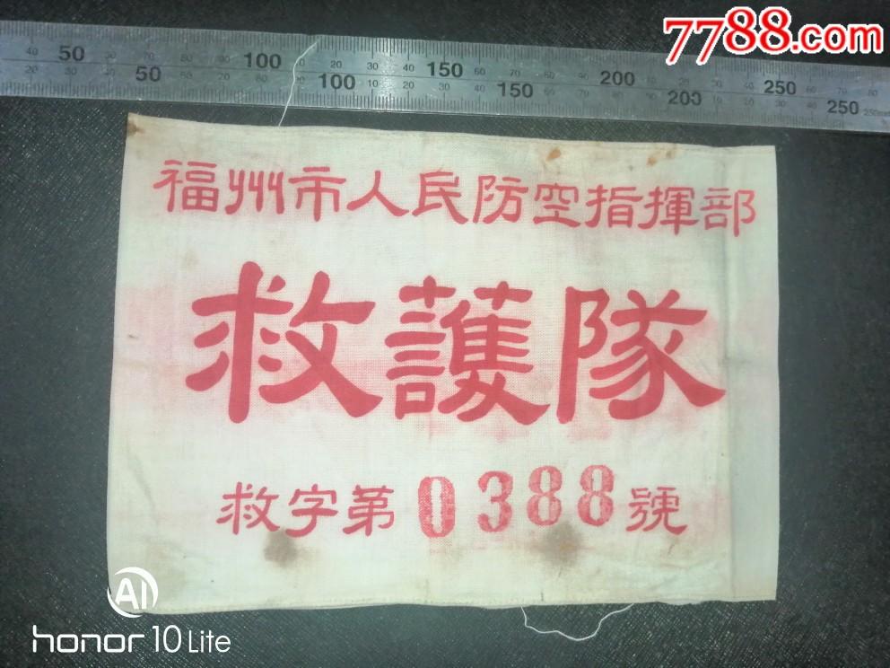 福州市人民防空指挥部救护队/背有兰色章/少见(se68308469)_