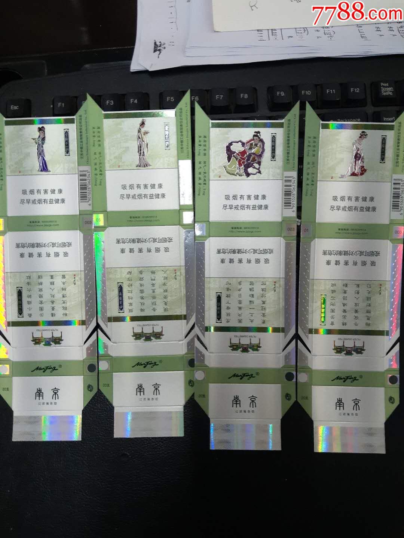 南京金陵十二钗套标薄荷型12x1(au21092586)_