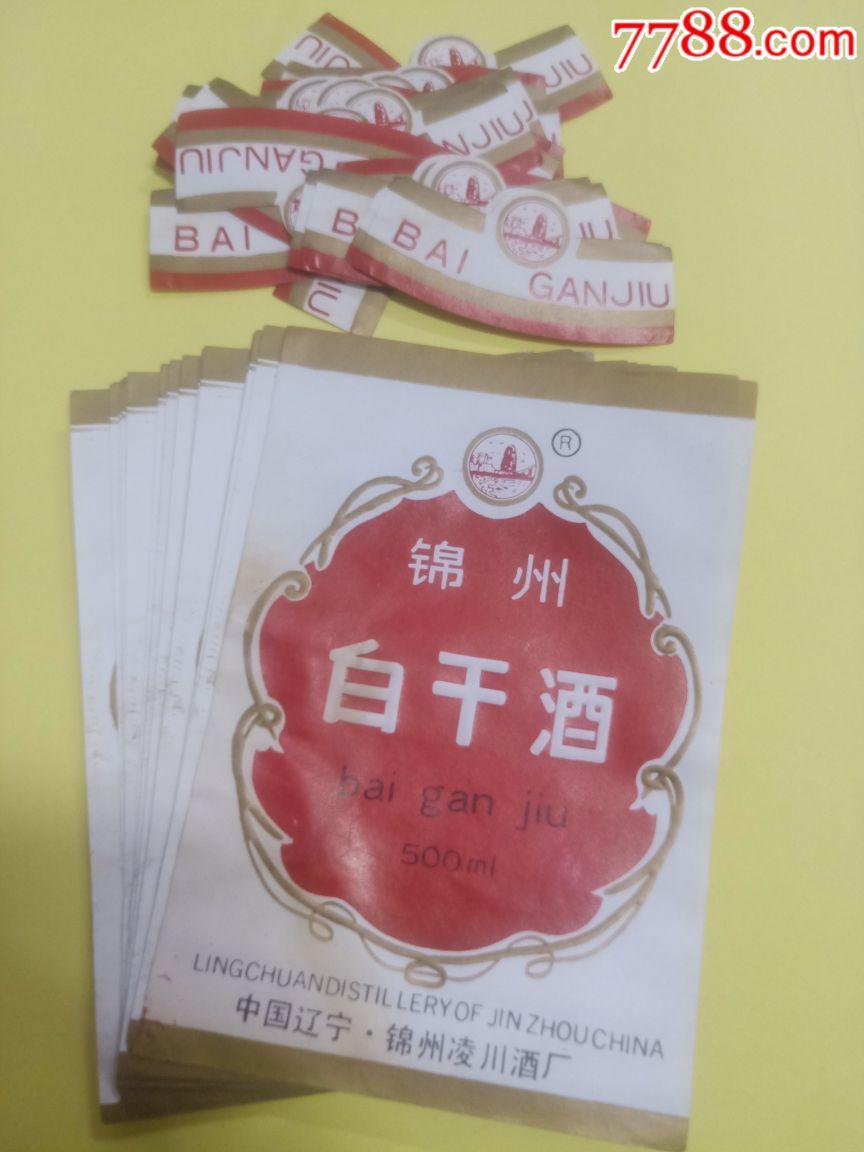 锦州白干酒20套合售(se68347884)_