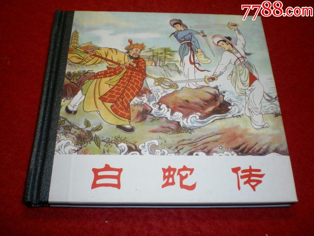 1953年陈缘督绘画《白蛇传》48开精装,一版一印。(se68350034)_