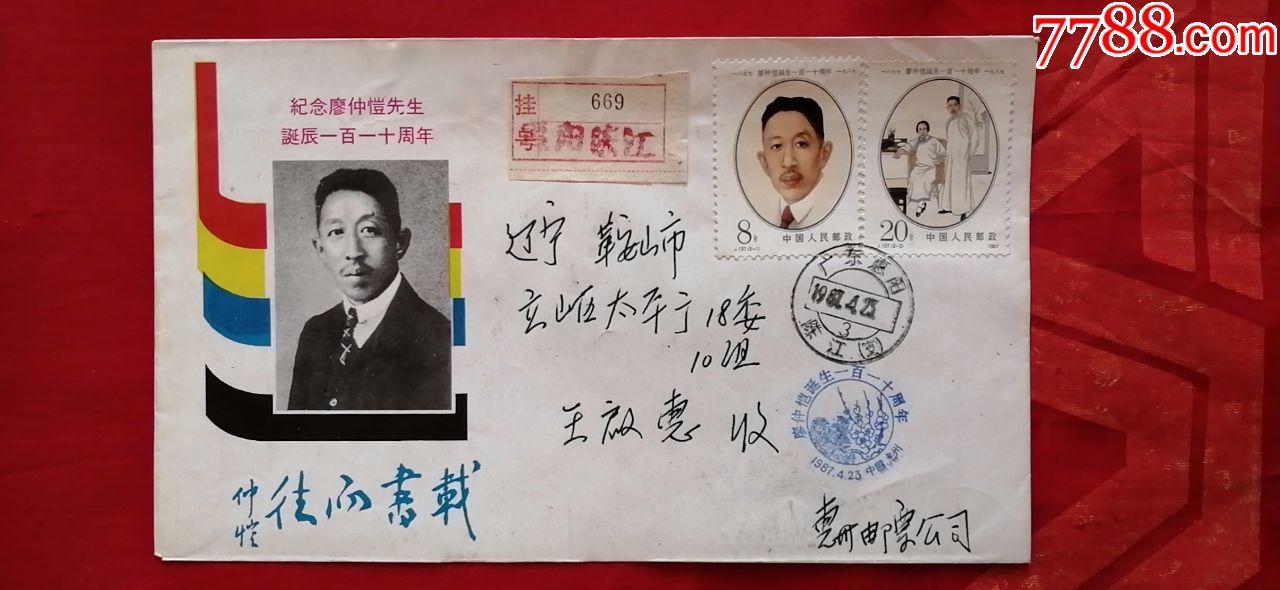 J137廖仲恺诞生110周年原地首日实寄封(se68356727)_