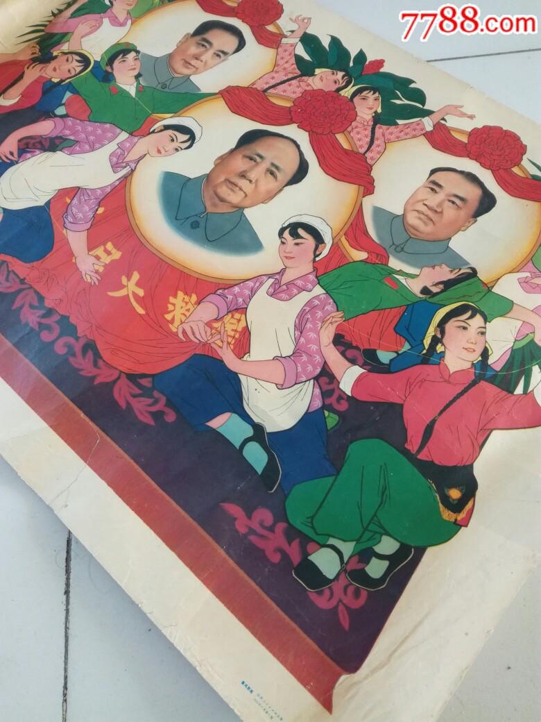 文革宣传画,绣金匾(se68363779)_