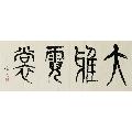 王丞手写真迹!大雅霓裳-¥80 元_字画书法_7788网