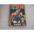 名侦探柯南(剧场版)全一册-¥10 元_漫画/卡通画册_7788网