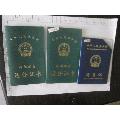 海员证-¥8 元_职称/工作证件_7788网