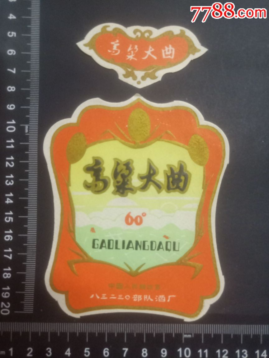 高梁大曲(中国人民解放军)(se68378484)_