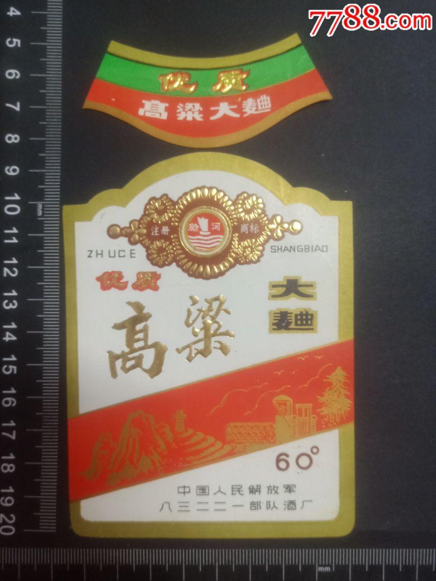 优质高梁大曲(中国人民解放军)(se68378551)_