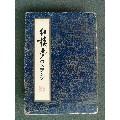 早期名家绘画璞克《红楼梦》54张(全)-¥45 元_扑克牌_7788网