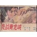 广西革命斗争故事夜战青龙峡-¥7 元_连环画_7788网