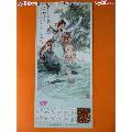 1981年历画《美女与虎》-¥135 元_宣传画_7788网
