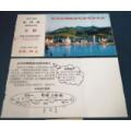 吉林--长河岛朝鲜民俗村。-¥1 元_门票_7788网