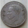 1966年坦桑尼亚硬币50分