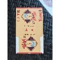 鱼龙-¥6 元_烟标_7788网