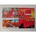 中国红旗12张(se68379779)_7788旧货商城__七七八八商品交易平台(7788.com)