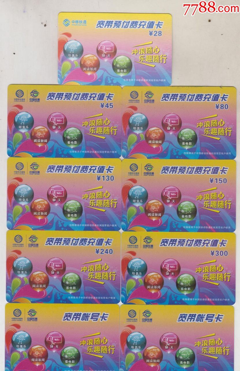 铁通上网卡,,发行量少。其中多张都只发行100张(se68428922)_