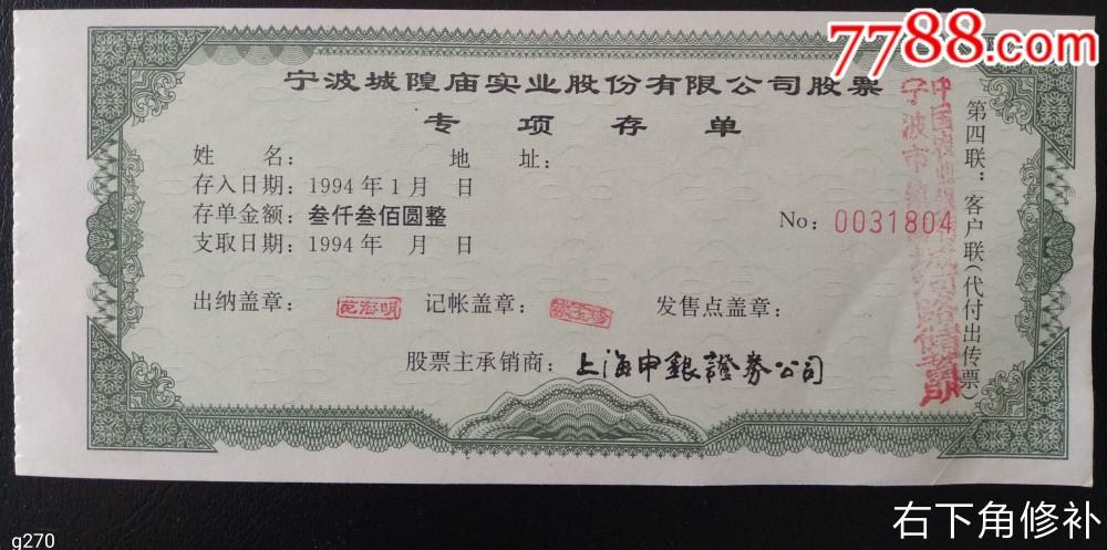 �J��C-第四���波城隍�R���I股份有限公司�m�存��(se68445430)_