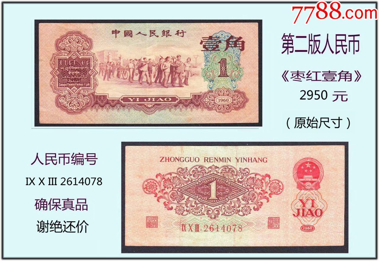 第二版人币《枣红壹角》:编号:2614078。原始尺寸,没有经过任何处理。(se68449215)_