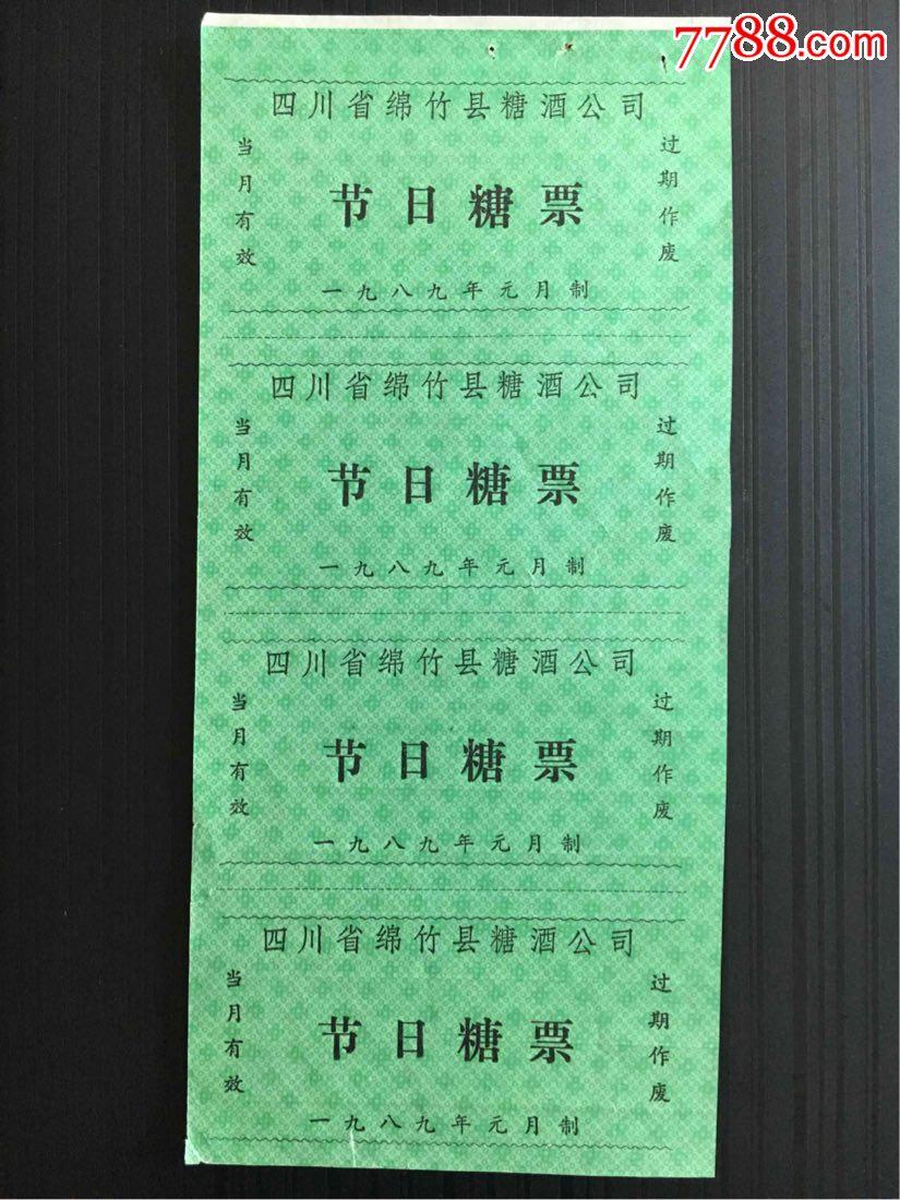 1989年四川省�d竹�h糖酒公司【�日糖票】(se68460897)_