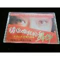 �你做我的舞伴(外���非�改�的舞曲)1985年版-¥15 元_磁��/卡��_7788�W