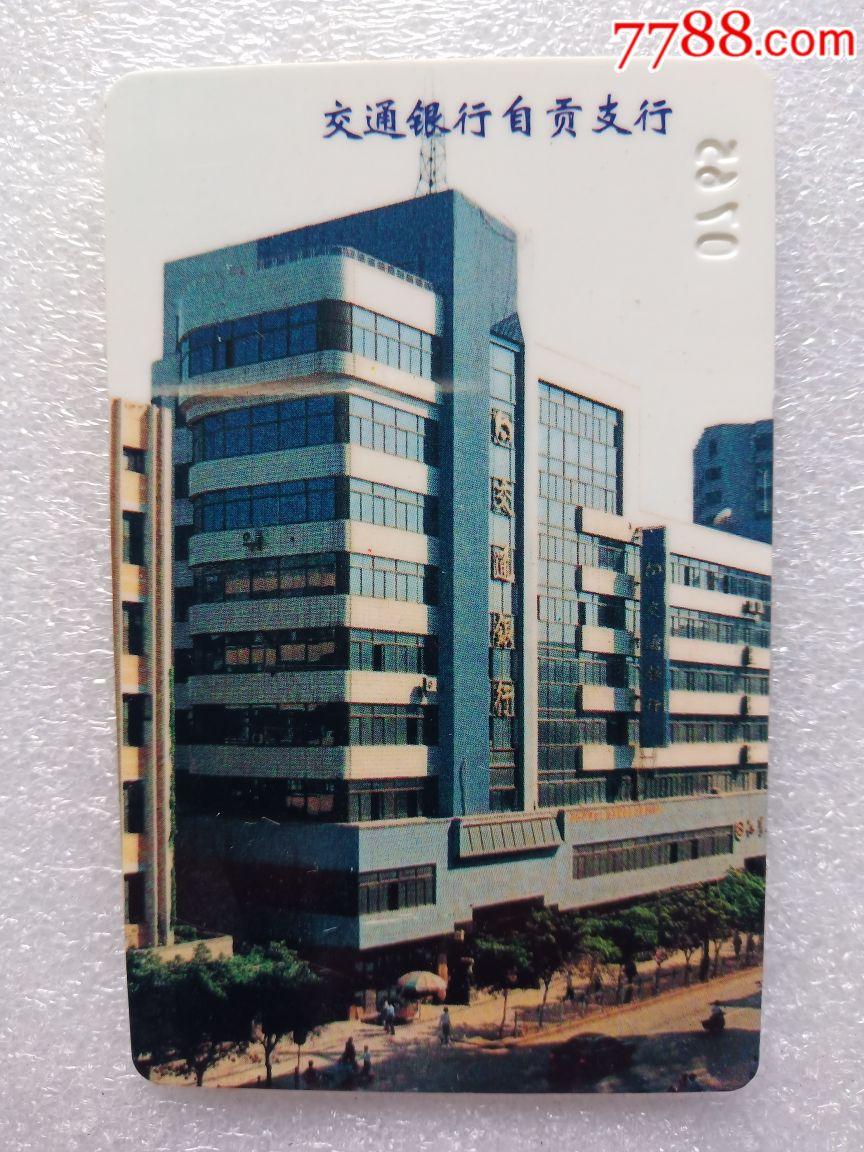交通银行自贡支行(2000年)(se68483942)_