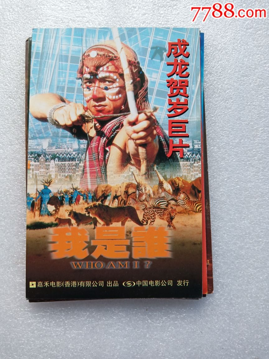 18张电影明信片大小的卡片(se68499669)_