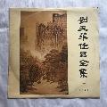 劉天華作品全集(二)實況錄音黑膠LP唱片民族演奏