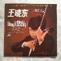 王曉東小提琴獨奏LP黑膠唱片