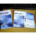 老磁带:刀郎--北方的天空下-¥5 元_磁带/卡带_7788网