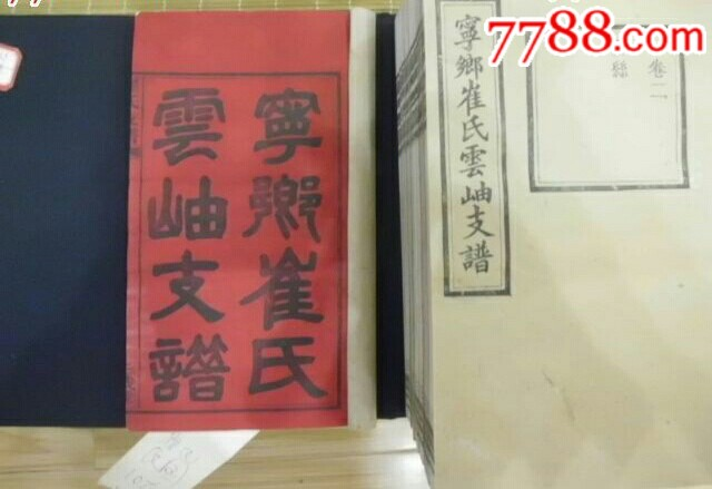 崔氏族谱孤本(se68548906)_7788收藏__收藏热线