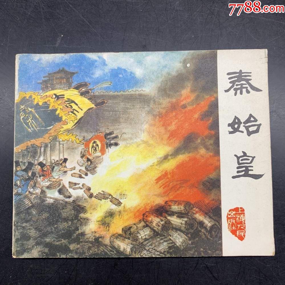 秦始皇,上美�典文革(se68555763)_
