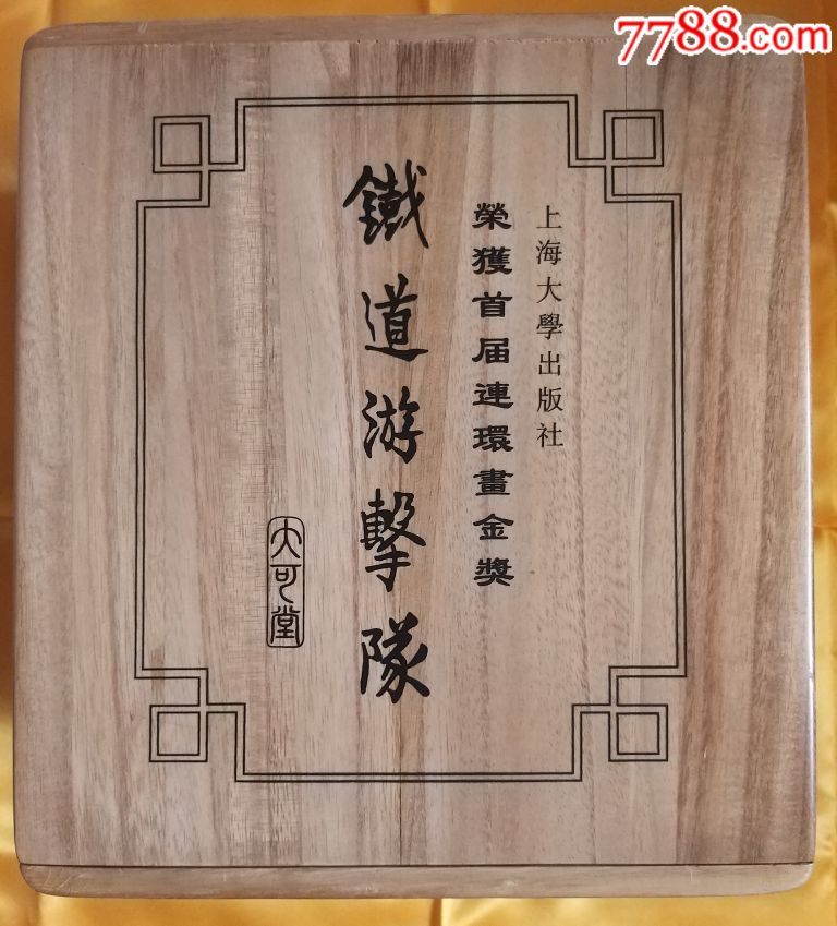 铁道游击队(全十册)[木盒装](se68571043)_